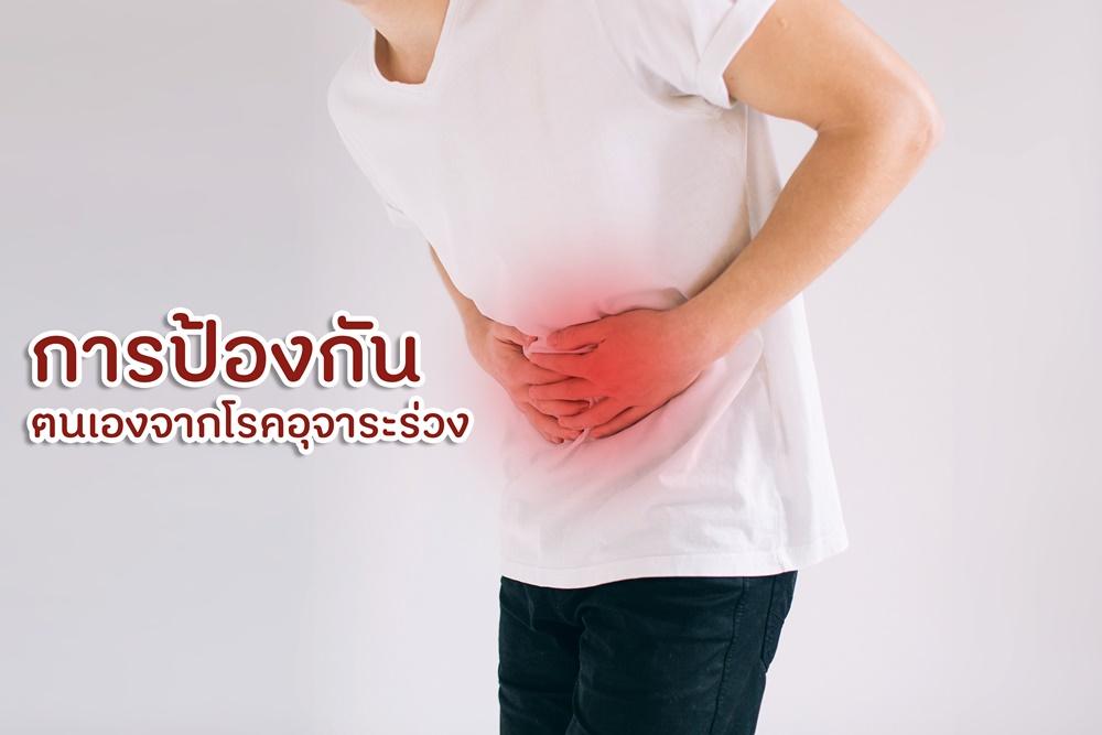 การป้องกันตนเองจากโรคอุจาระร่วง thaihealth