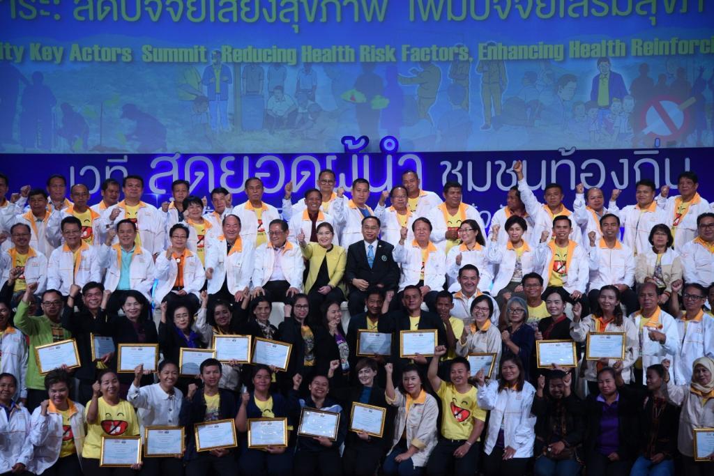 เวทีสุดยอดผู้นำชุมชนท้องถิ่น  thaihealth