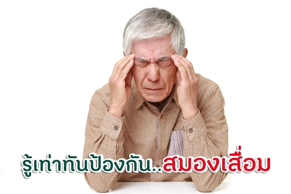 รู้เท่าทัน ป้องกันสมองเสื่อม thaihealth