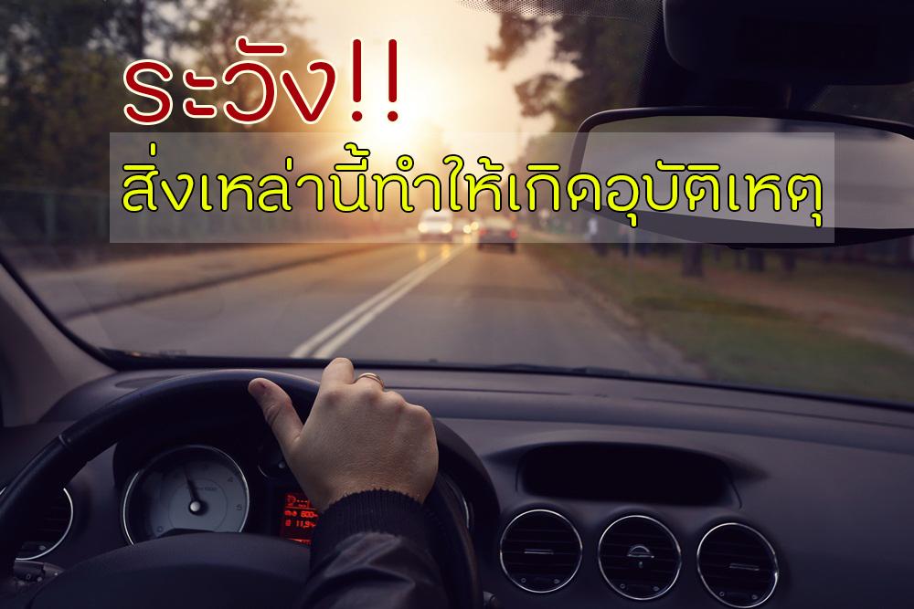 ระวัง! สิ่งเหล่านี้ทำให้เกิดอุบัติเหตุ thaihealth