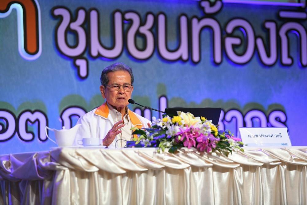 หมอประเวศ แนะสุดยอดผู้นำชุมชนท้องถิ่น ยึดหลัก 3H  thaihealth