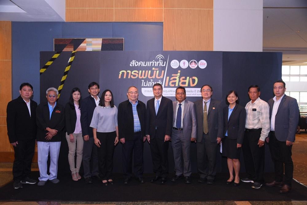 ประชุมวิชาการศูนย์ศึกษาปัญหาการพนัน ปี 2562  thaihealth