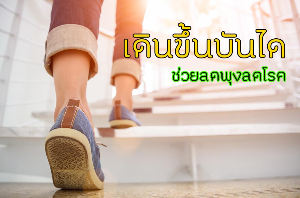 เดินขึ้นบันได ช่วยลดพุงลดโรค thaihealth