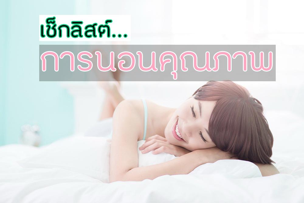 เช็กลิสต์ การนอนคุณภาพ thaihealth