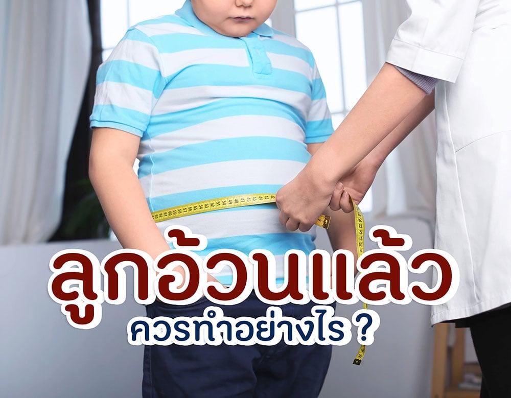 ลูกอ้วนแล้ว ควรทำอย่างไร thaihealth