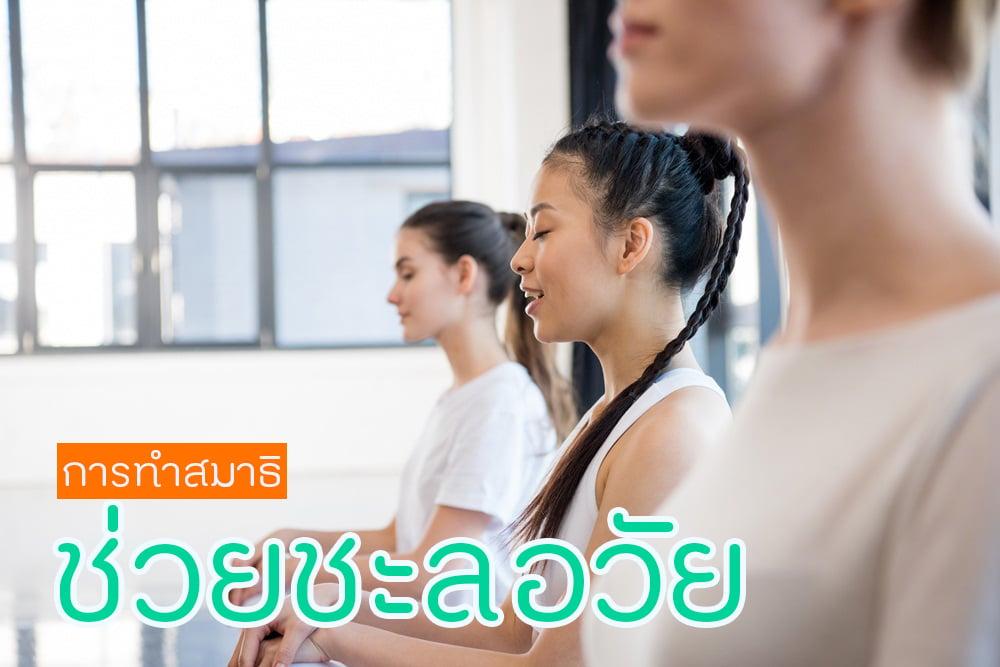 การทำสมาธิช่วยชะลอวัย thaihealth