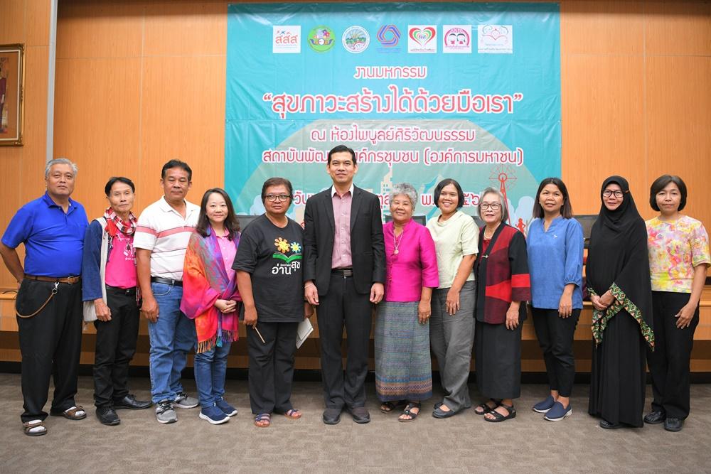 สร้างเมืองสุขภาวะ พัฒนาคนเมือง-ชนบท thaihealth