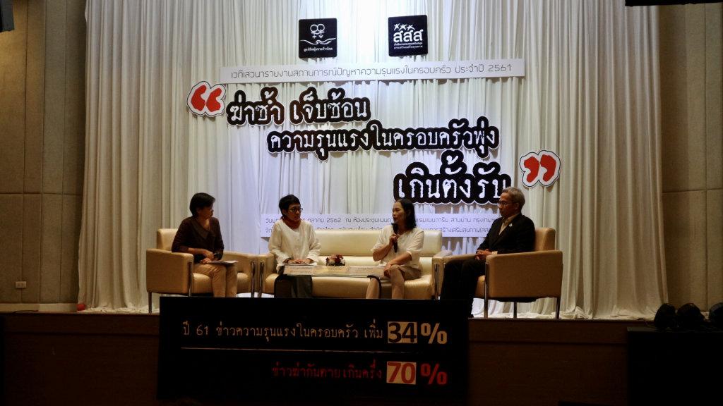 สถานการณ์ปัญหาความรุนแรงในครอบครัว ปี 2561  thaihealth