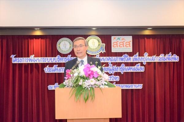 เปิดตัวโครงการวิจัยพัฒนาระบบบริหารจัดการสุขภาพคนเมือง thaihealth