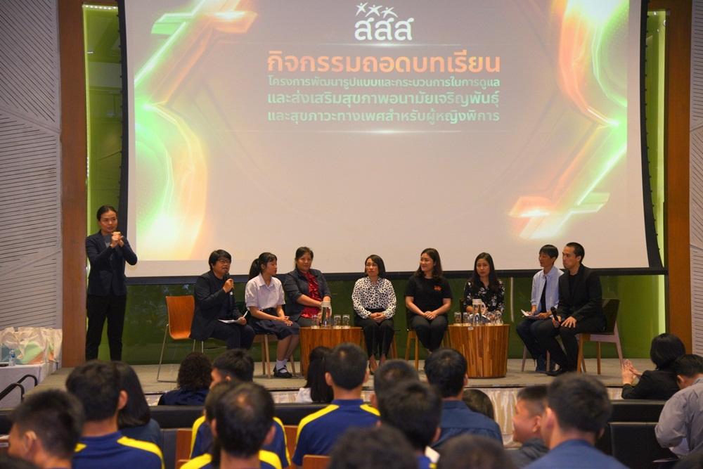 """สสส.หนุน """"สื่อใจวัยรุ่น"""" ช่วยคนหูหนวกเข้าใจเรื่องเพศ thaihealth"""