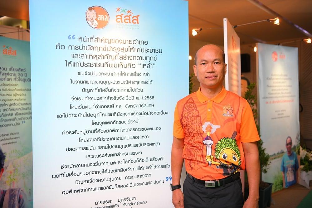 สสส. ผนึกเครือข่ายงดเหล้า เปิดเวทีออกพรรษาลาเหล้า สรุปบทเรียน งดเหล้าเข้าพรรษา  thaihealth