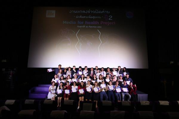 สสส. ขับเคลื่อนยุทธศาสตร์คนไทยฉลาดใช้สื่อปี 2  thaihealth