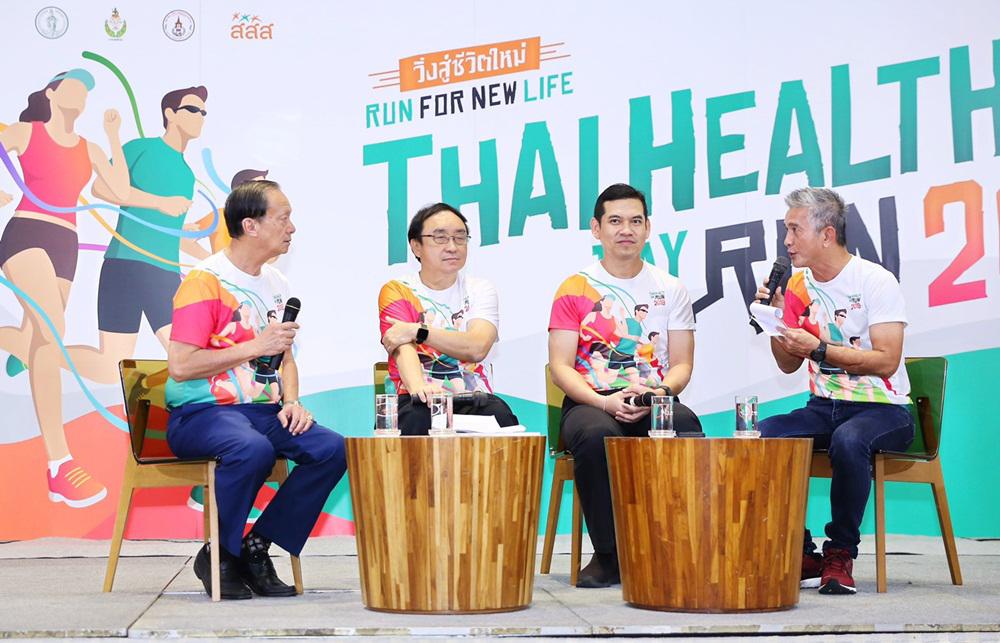 แถลงจัดใหญ่วิ่งไทยเฮลท์ เดย์ รัน 2019 ชีวิตดีเริ่มที่เรา thaihealth