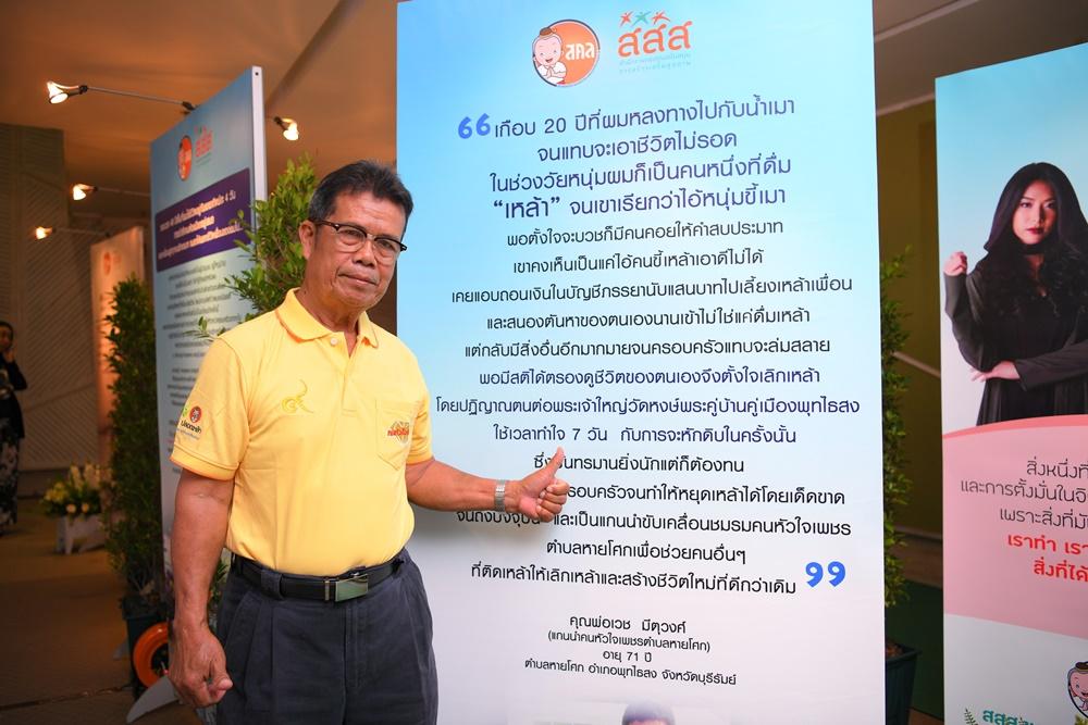ออกพรรษาลาเหล้า thaihealth