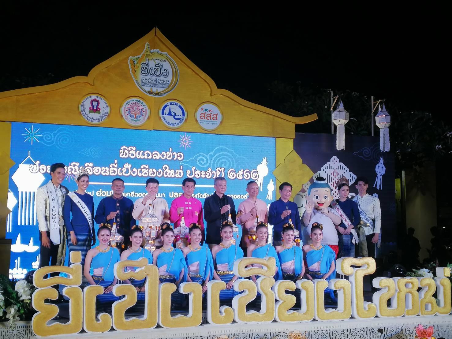 เชียงใหม่ประกาศจัดงาน ยี่เป็ง(ลอยกระทง)ปี 62  thaihealth