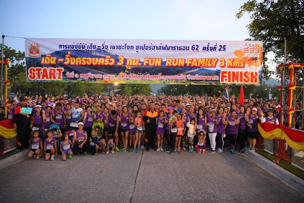 งานเดิน-วิ่ง เขาชะโงก thaihealth