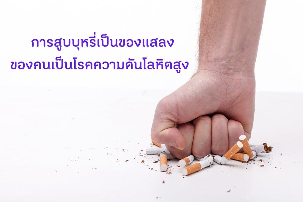การสูบบุหรี่เป็นของแสลงของคนเป็นโรคความดันโลหิตสูง thaihealth