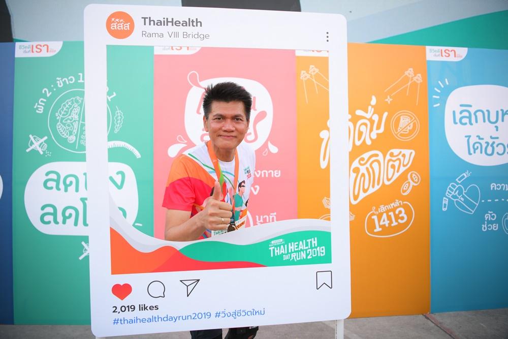 งาน ไทยเฮลท์ เดย์ รัน 2019 ครั้งที่ 8 thaihealth