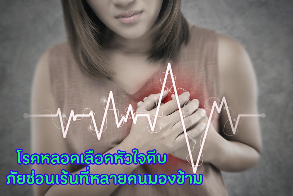 โรคหลอดเลือดหัวใจตีบ ภัยซ่อนเร้นที่หลายคนมองข้าม thaihealth