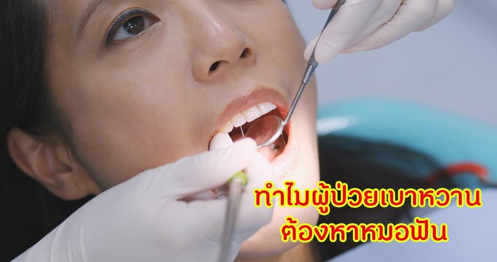ทำไมผู้ป่วยเบาหวานต้องหาหมอฟัน thaihealth