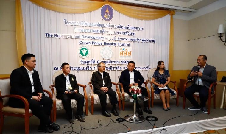 พื้นที่อยู่ดีมีสุข ใน รพ.สมเด็จพระยุพราชทั่วไทย thaihealth