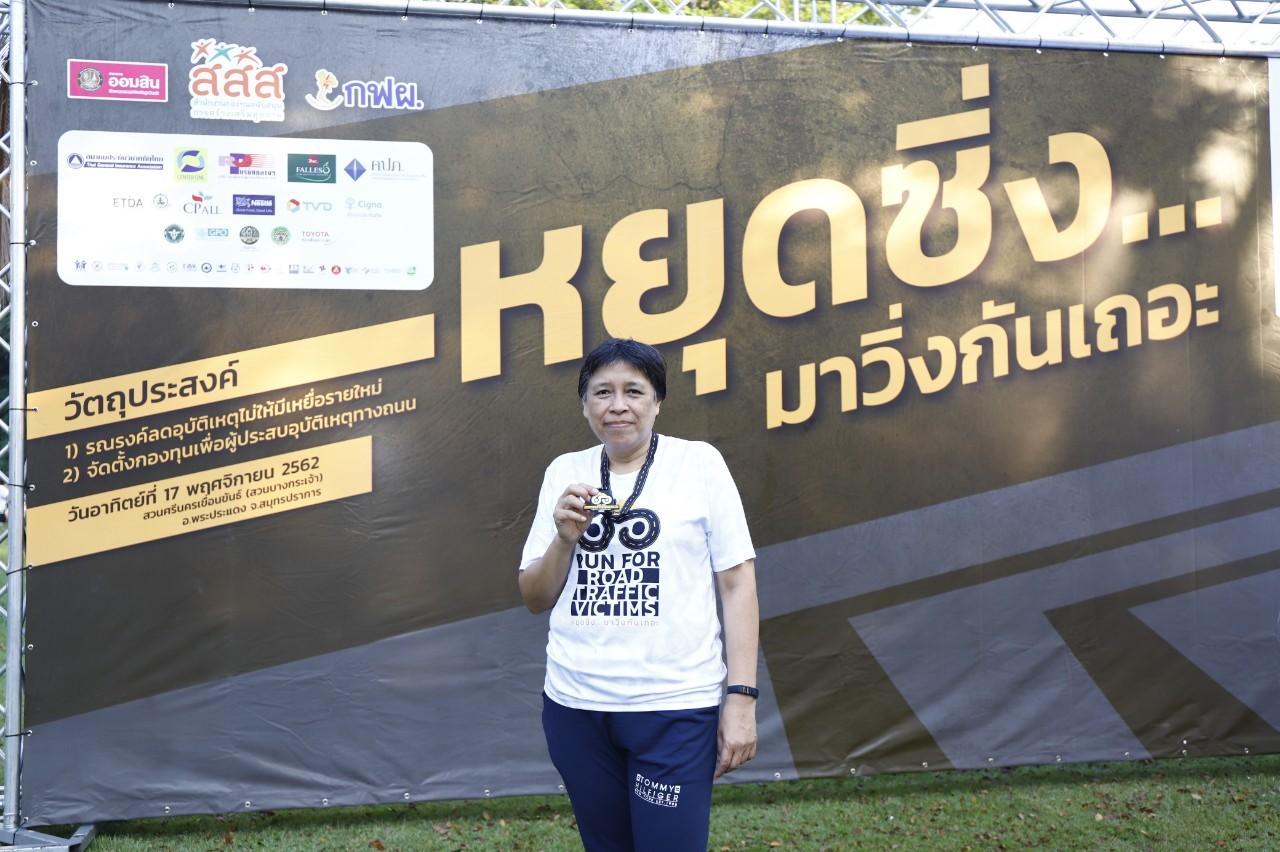 """กิจกรรมเดิน วิ่ง """"หยุดซิ่ง…มาวิ่งกันเถอะ"""" thaihealth"""