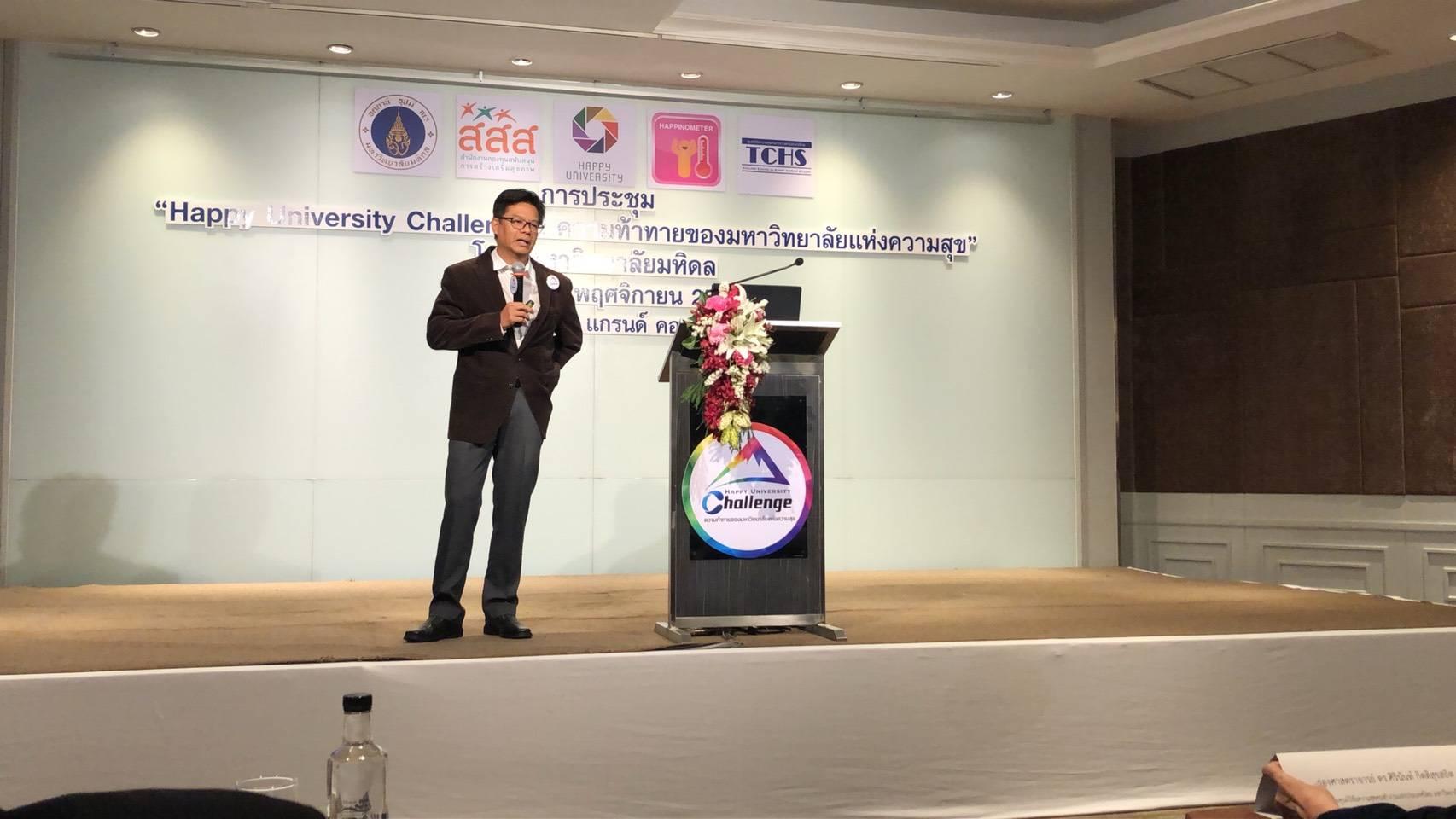 เปิดเวทีแชร์ความท้าทายพัฒนานักสร้างสุของค์กร  thaihealth