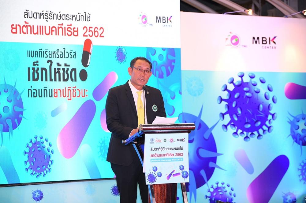 รณรงค์ใช้ยาปฏิชีวนะถูกวิธี แบคทีเรียหรือไวรัส เช็กให้ชัดก่อนกินยาปฏิชีวนะ thaihealth