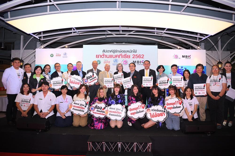 กพย.-สสส.รณรงค์ให้คนไทยปรึกษาเภสัชกร-แพทย์ กินยาให้ตรงกับโรค thaihealth