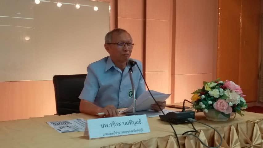 สธ.ชัยภูมิ ขับเคลื่อนศูนย์อำนวยการความปลอดภัยทางถนนระดับอำเภอ thaihealth
