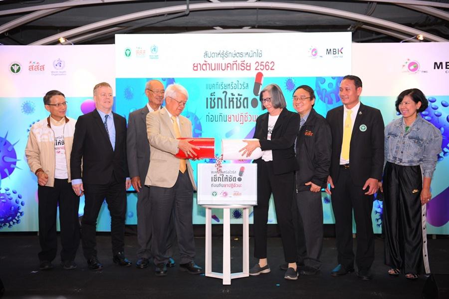 ปัญหาเชื้อดื้อยา ต้องไม่ถูกมองข้าม thaihealth
