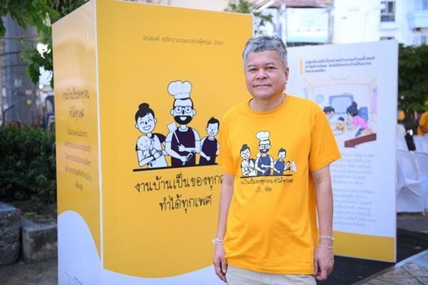 งานบ้าน เรื่องใหญ่ที่หลายคนมองข้าม  thaihealth