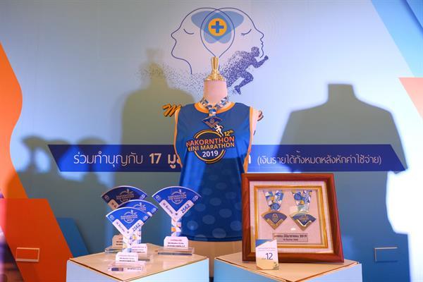 กิจกรรมเดิน-วิ่งมหากุศล นครธน มินิมาราธอน thaihealth