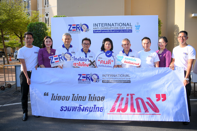 """ชูแนวคิด """"Zero Tolerance คนไทยไม่ทนต่อการทุจริต"""" thaihealth"""