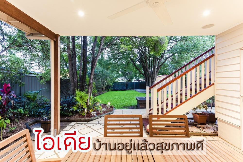 ไอเดียบ้านอยู่แล้วสุขภาพดี thaihealth