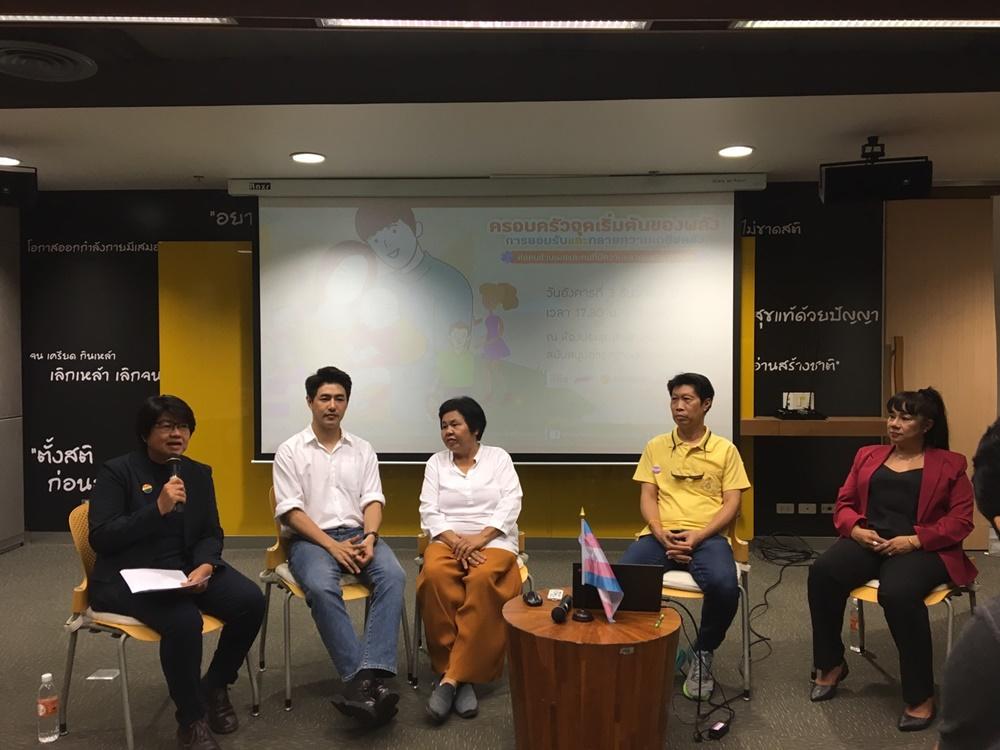 เปิดเวทีเสวนาครอบครัวจุดเริ่มต้นของพลังการยอมรับและทลายความเกลียดชังต่อคนข้ามเพศ thaihealth