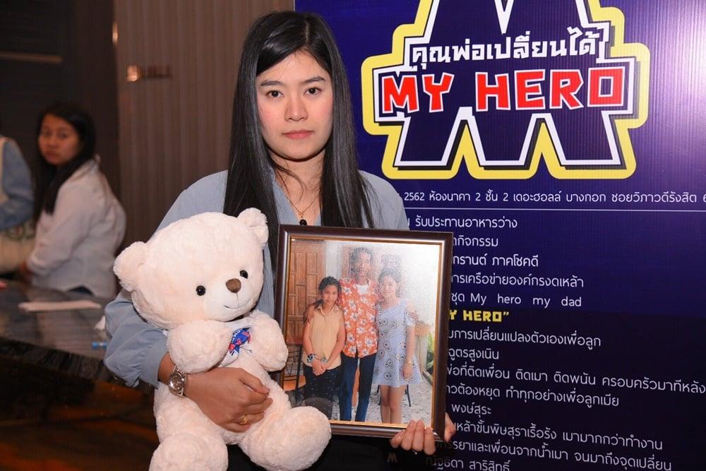 สสส. ผนึกภาคีจัดกิจกรรม คุณพ่อเปลี่ยนได้ ''MY HERO'' thaihealth