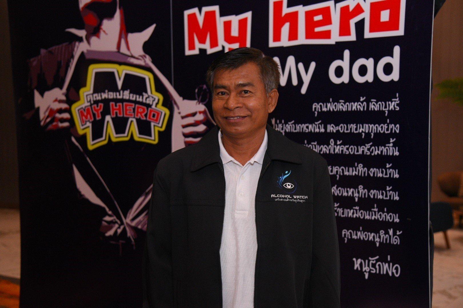 คุณพ่อเปลี่ยนได้ MY HERO thaihealth