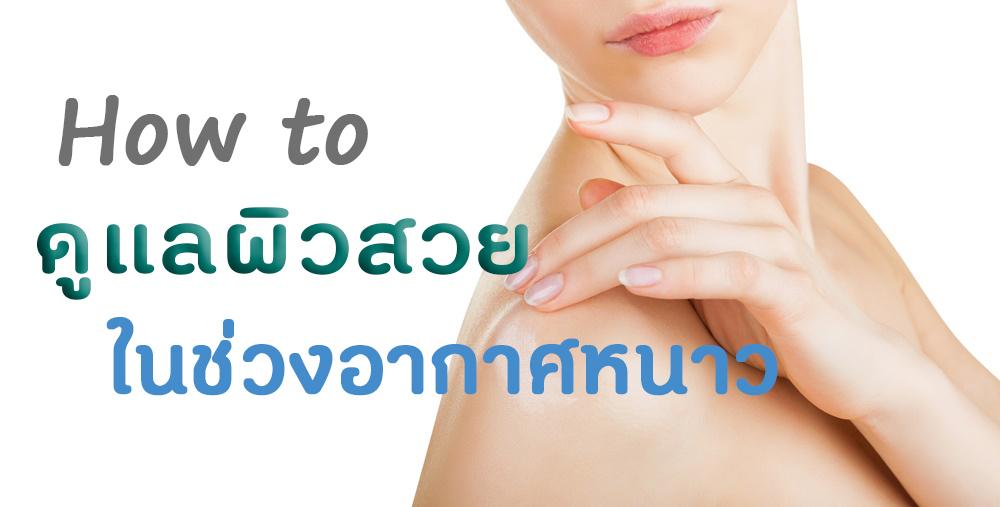 How to ดูแลผิวสวยในช่วงอากาศหนาว thaihealth