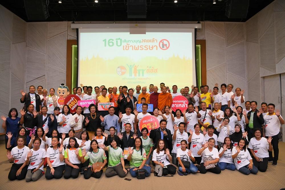 16 ปี งดเหล้าเข้าพรรษา สสส.ช่วยคนไทย ลด ละ เลิกดื่ม สำเร็จ thaihealth