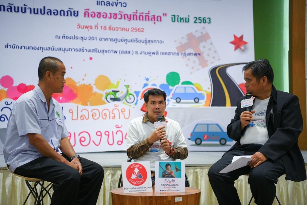 สสส.-สคอ.จับมือภาคีเครือข่าย ปลุกจิตสำนึกขับขี่ปลอดภัย thaihealth
