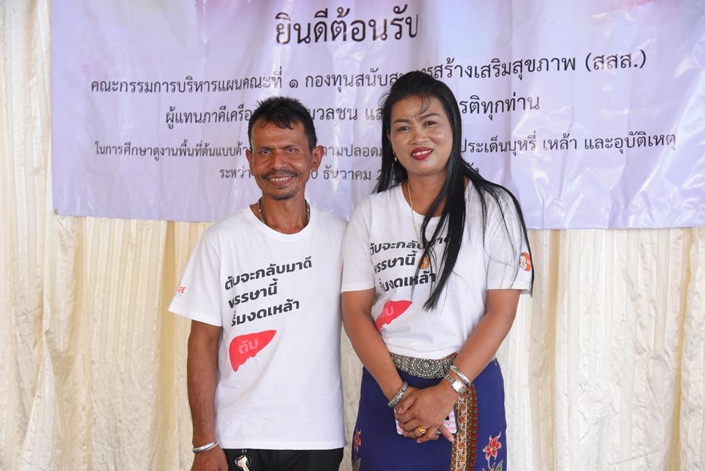 หนุ่มงดเหล้า สาวพักตับ   thaihealth