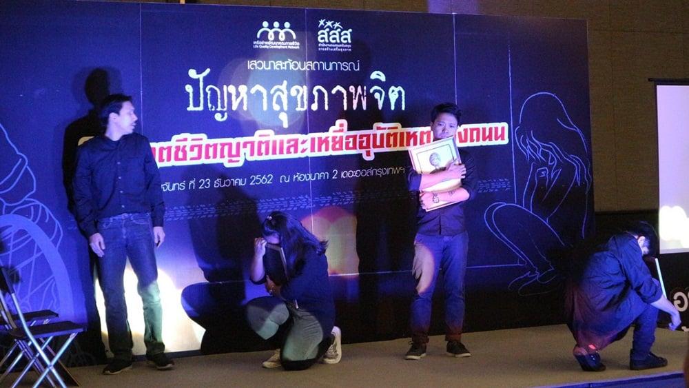 ฟื้นฟูสภาพจิตใจ 'ญาติ-เหยื่อ' จากอุบัติเหตุ เมาแล้วขับ thaihealth