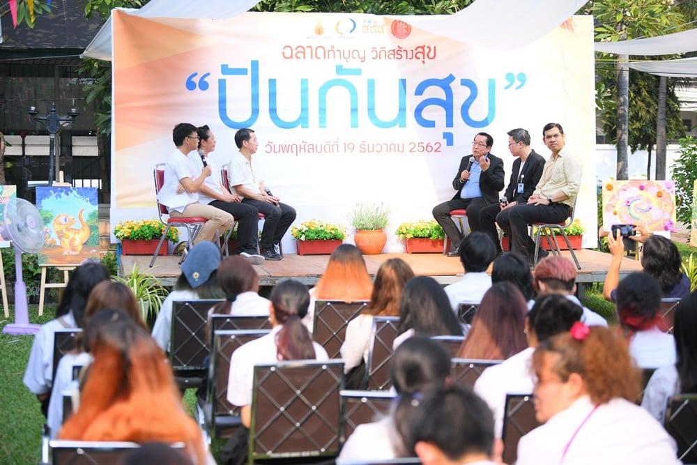 อิ่มพลัง'แบ่งปัน' สังคมมีความสุขร่วมกัน thaihealth