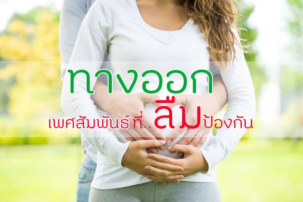 ทางออก เพศสัมพันธ์ที่ลืมป้องกัน thaihealth