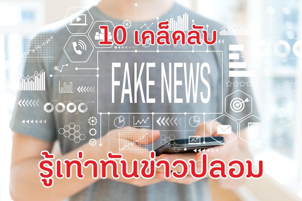 10 เคล็ดลับ สังเกตข่าวปลอม รู้เท่าทันสื่อ thaihealth