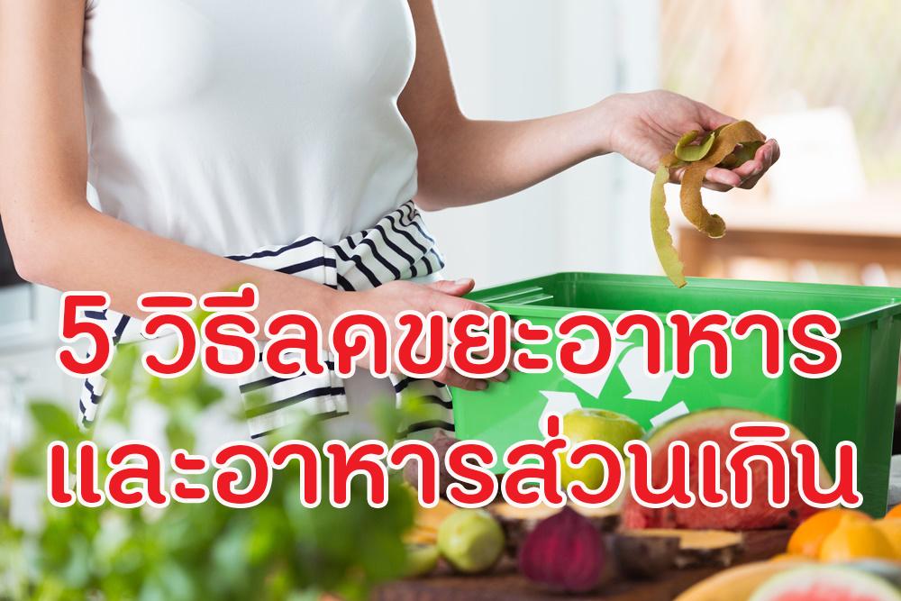 5 วิธีลดขยะอาหารส่วนเกิน thaihealth
