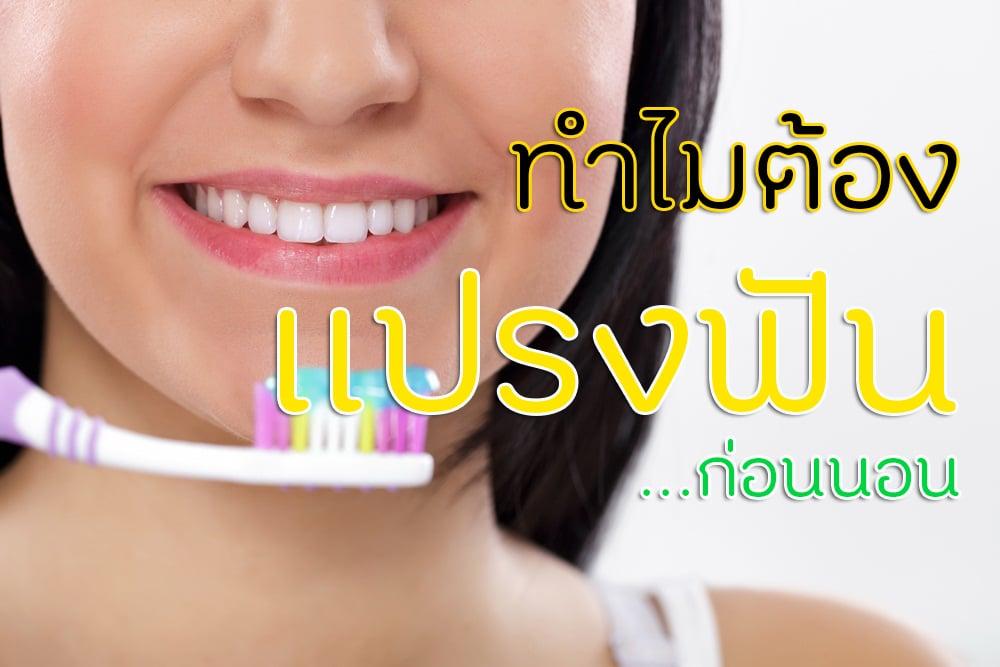 ทำไมต้อง แปรงฟันก่อนนอน thaihealth
