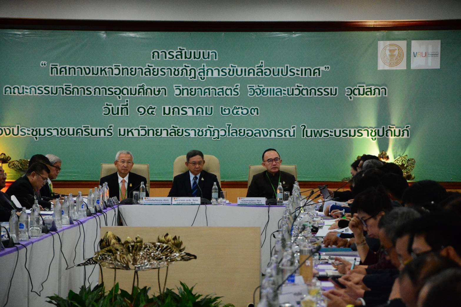 มรภ.วไลยอลงกรณ์ เปิดบ้านจัดประชุมอธิการบดีมหาวิทยาลัยราชภัฏทั่วประเทศ thaihealth