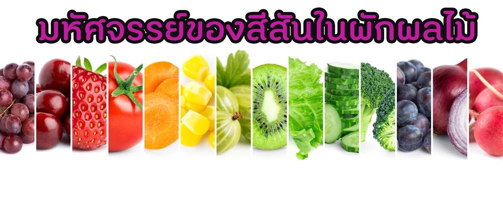 มหัศจรรย์ของสีสันในผักผลไม้ thaihealth